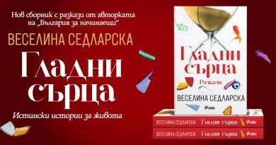 """Сборникът с разкази """"Гладни сърца"""" от Веселина Седларска – калейдоскоп от съдби, животи и светове"""